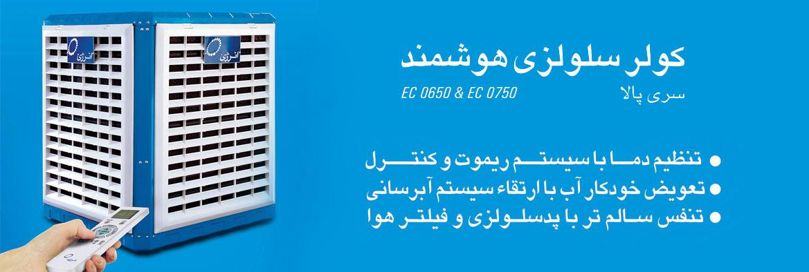 کولر_آبی_سلولزی_هوشمند_انرژی_مدل_پالا_EC0750_-_Energy_Evaporative_Cooler_pala_EC0750_EC_0750